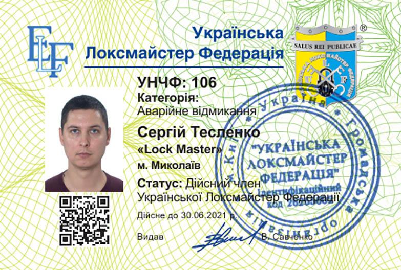 УНЧФ 106 ФОП Тесленко Сергій Віталійович