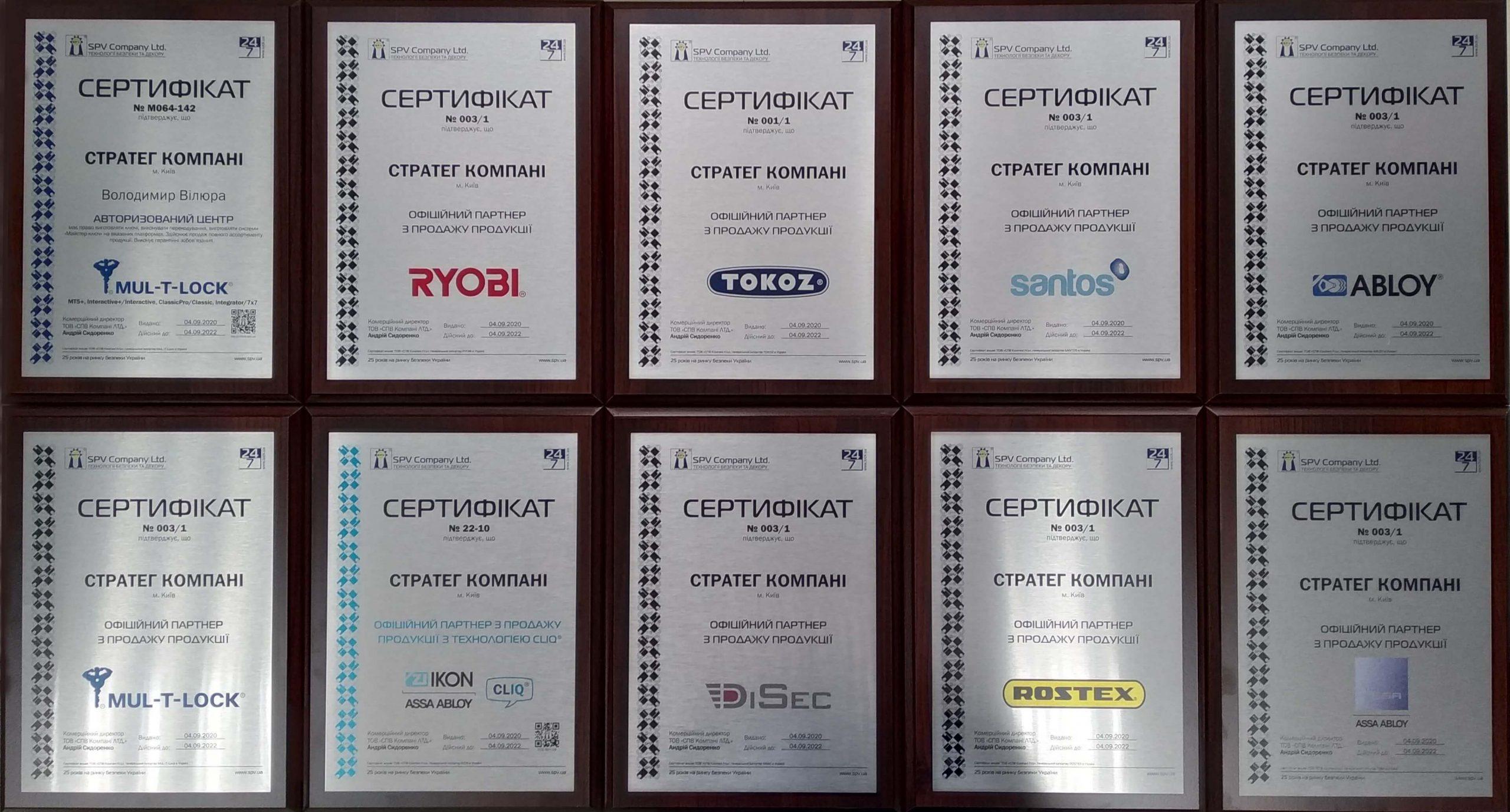 Сертифікати УНЧФ 085 Локсмайстер центр «Стратег Компані»