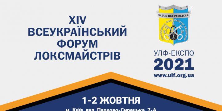 Міжнародна подія УЛФ – ЕКСПО 2021