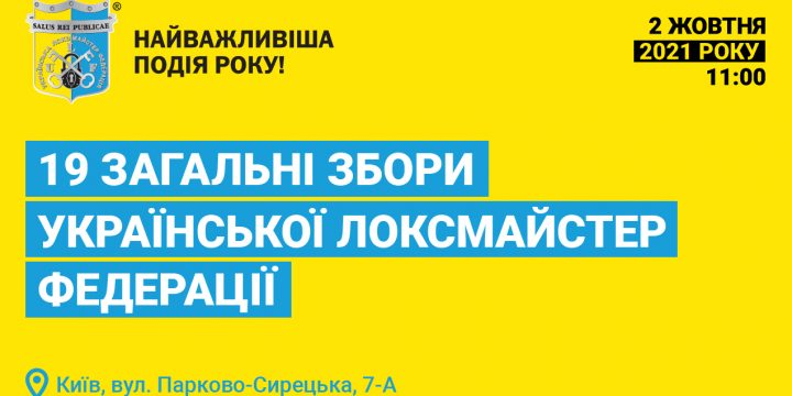 Загальні Збори Української Локсмайстер Федерації 2021
